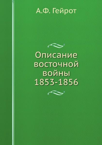 А.Ф. Гейрот Описание восточной войны 1853-1856 недорого