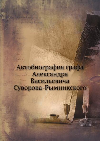 А.В. Суворов Автобиография графа Александра Васильевича Суворова-Рымникского