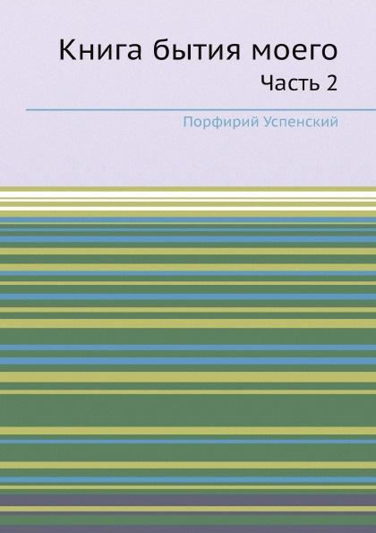 Порфирий Успенский Книга бытия моего. Часть 2