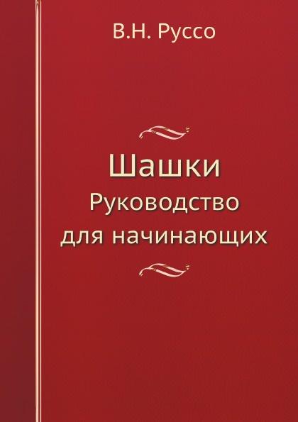 В.Н. Руссо Шашки. Руководство для начинающих