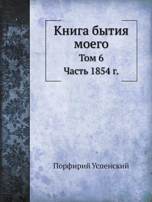 П. Успенский Книга бытия моего. Том 6. Часть 1854 г.