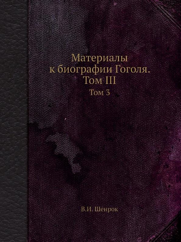 В.И. Шенрок Материалы к биографии Гоголя. Том .... Том 3