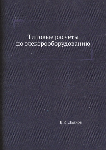 В.И. Дьяков Типовые расч.ты по электрооборудованию