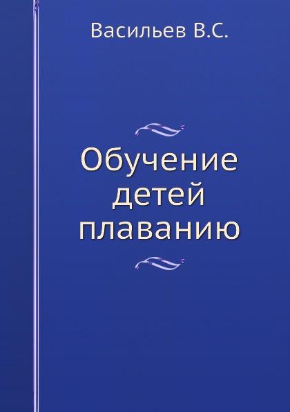 В.С. Васильев Обучение детей плаванию
