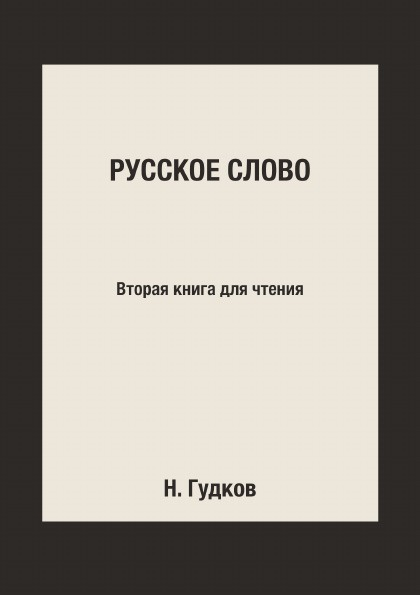 Н. Гудков Русское слово. Вторая книга для чтения