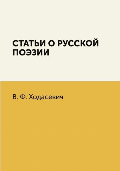 Статьи о русской поэзии