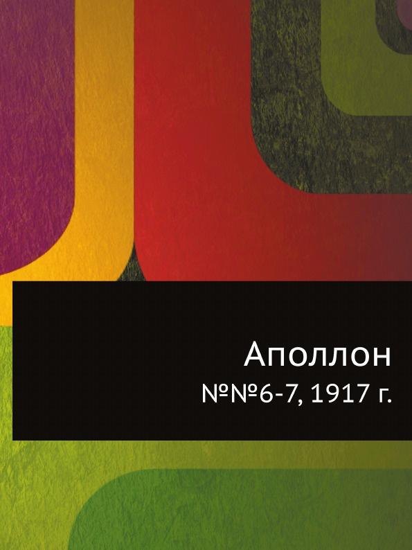 Неизвестный автор Аполлон. №№6-7, 1917 г.