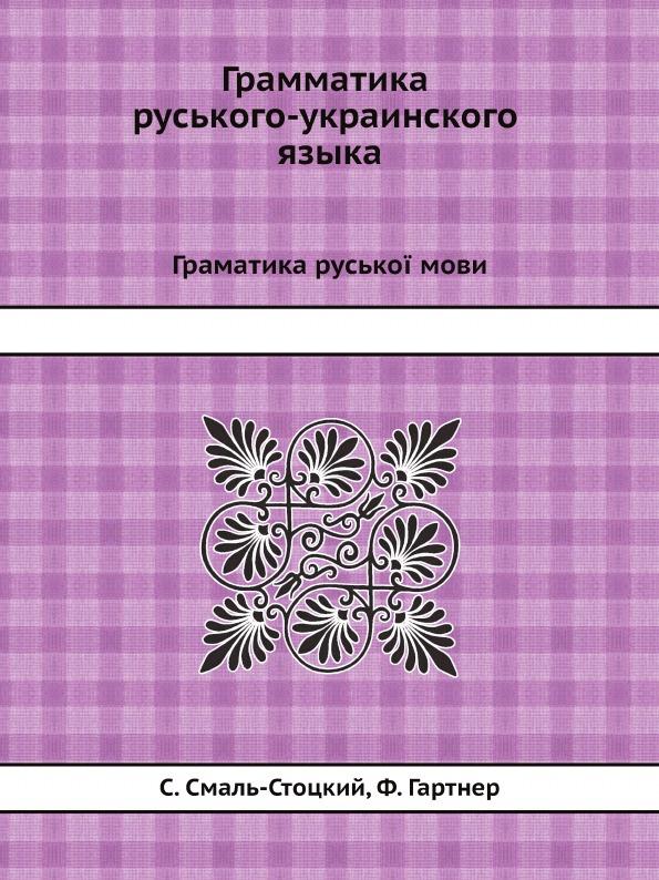 Грамматика руського-украинского языка. Граматика русько. мови