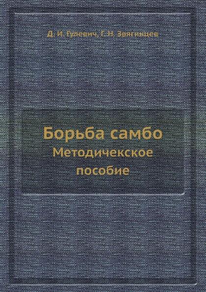 Д.И. Гулевич, Г.Н. Звягинцев Борьба самбо. Методичекское пособие