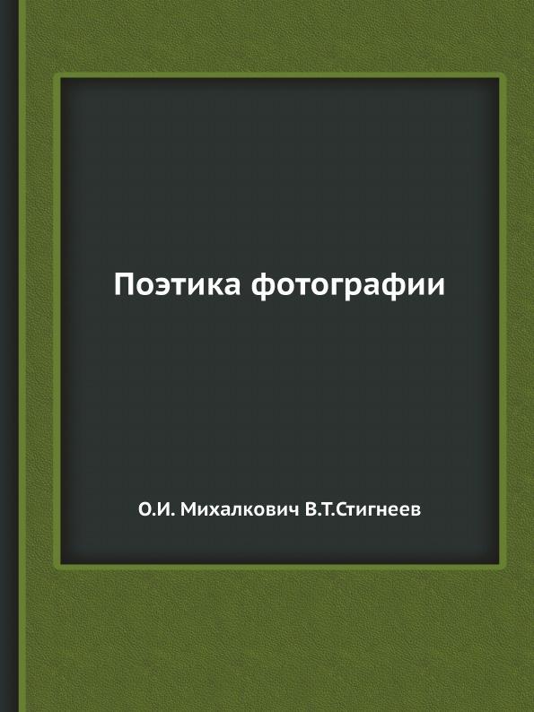 О.И. Михалкович, В.Т.Стигнеев Поэтика фотографии