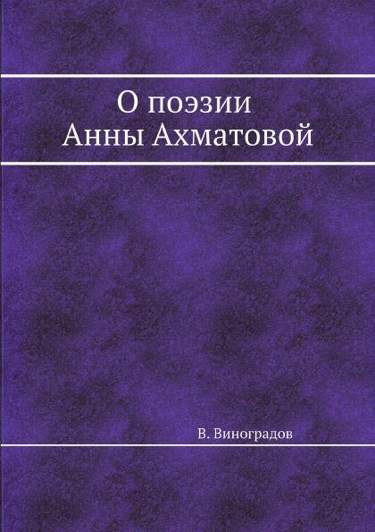 О поэзии Анны Ахматовой. Стилистические наброски