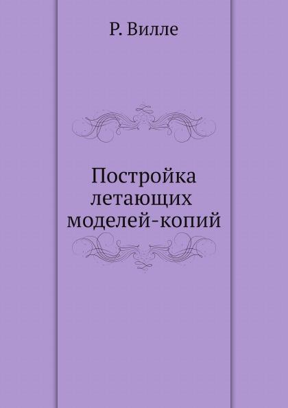 Р. Вилле Постройка летающих моделей-копий