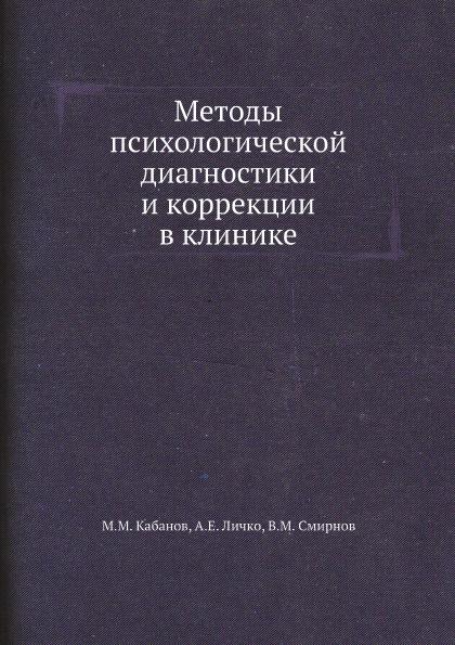 Методы психологической диагностики и коррекции в клинике