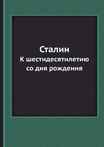 Неизвестный автор Сталин. К шестидесятилетию со дня рождения
