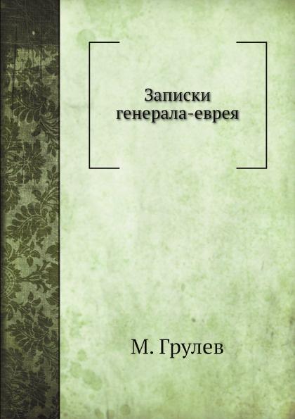 М. Грулев Записки генерала-еврея