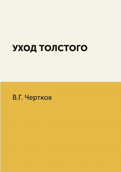 В.Г. Чертков Уход Толстого