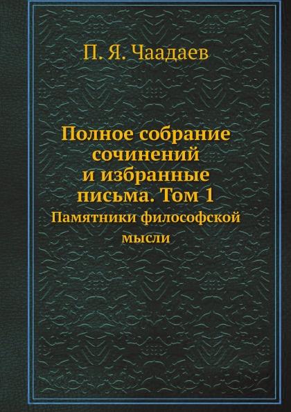Полное собрание сочинений и избранные письма. Том 1. Памятники философской мысли