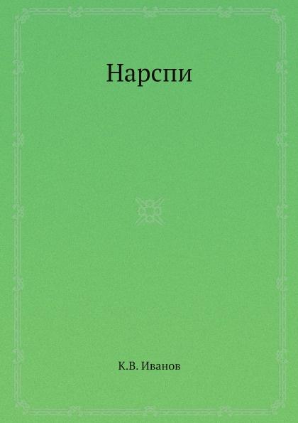 К.В. Иванов Нарспи