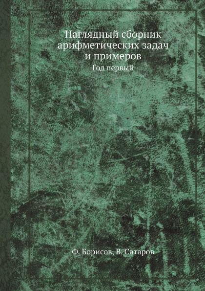 Наглядный сборник арифметических задач и примеров. Год первый