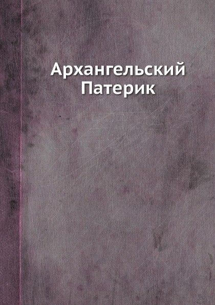 Архимандрит Никодим Архангельский Патерик