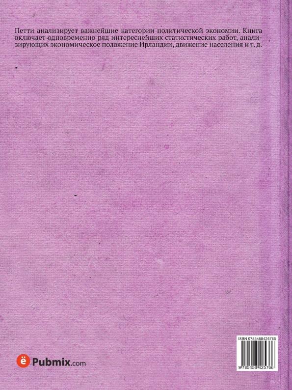 Экономические и статистические работы Эта книга — репринт оригинального...