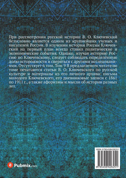 Сочинения в девяти томах. Том 9