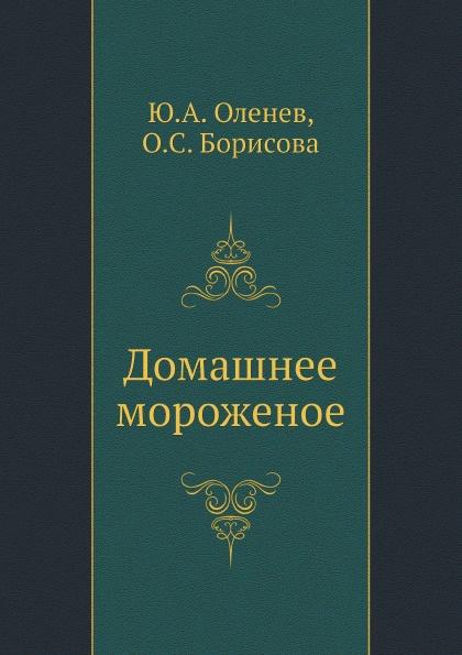 Ю.А. Оленев, О.С. Борисова Домашнее мороженое
