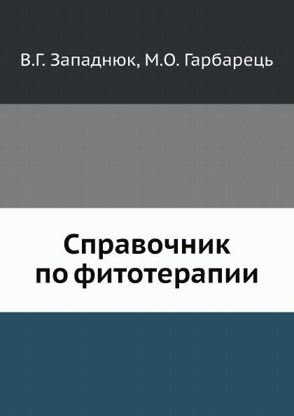 В.Г. Западнюк, М.О. Гарбарець Справочник по фитотерапии