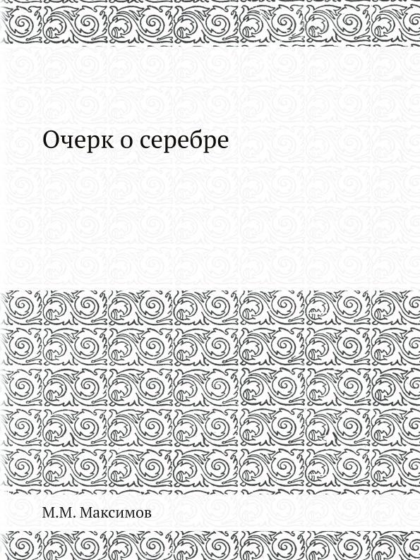 М.М. Максимов Очерк о серебре