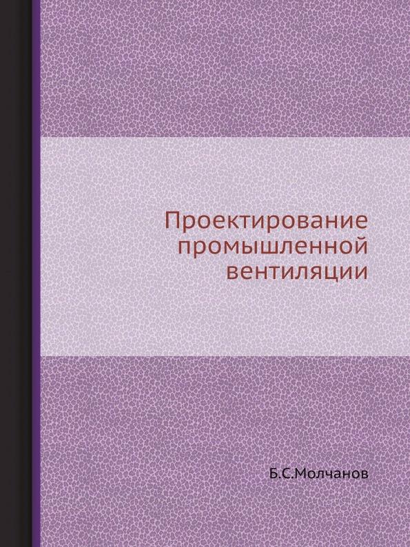 Б.С. Молчанов Проектирование промышленной вентиляции