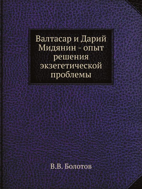 Валтасар и Дарий Мидянин - опыт решения экзегетической проблемы