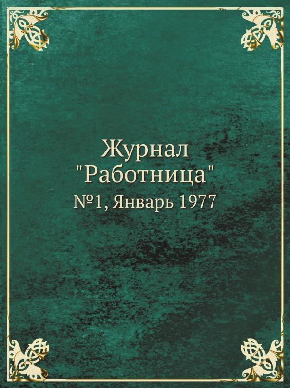 """Неизвестный автор Журнал """"Работница"""". №1, Январь 1977"""