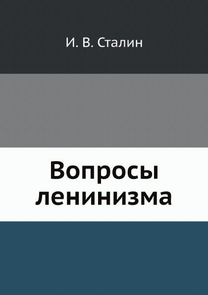 И. В. Сталин Вопросы ленинизма