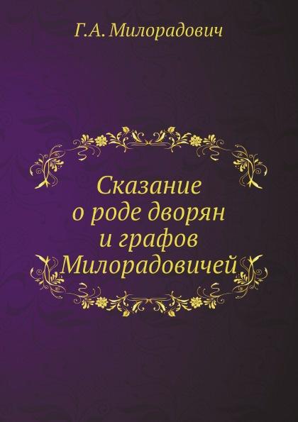 Сказание о роде дворян и графов Милорадовичей