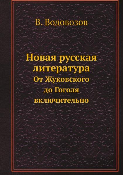 Новая русская литература. От Жуковского до Гоголя включительно
