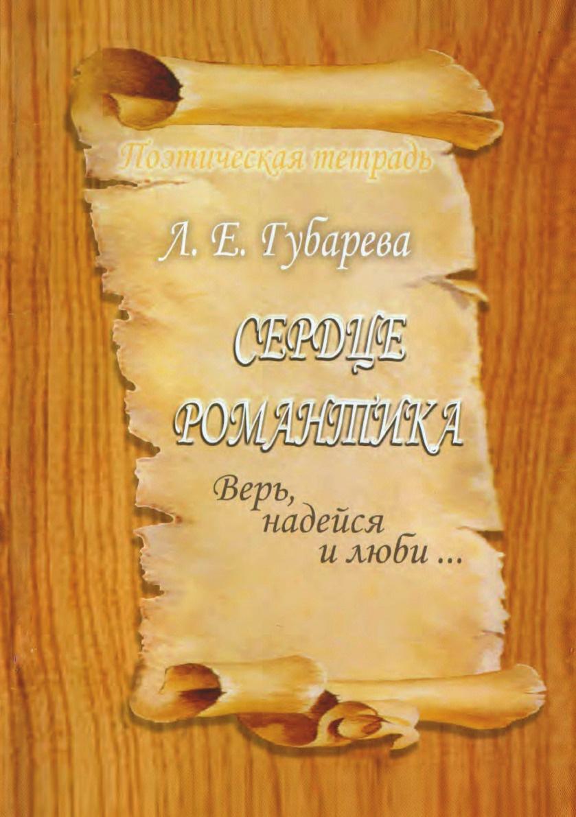 Л.Е. Губарева Сердце романтика