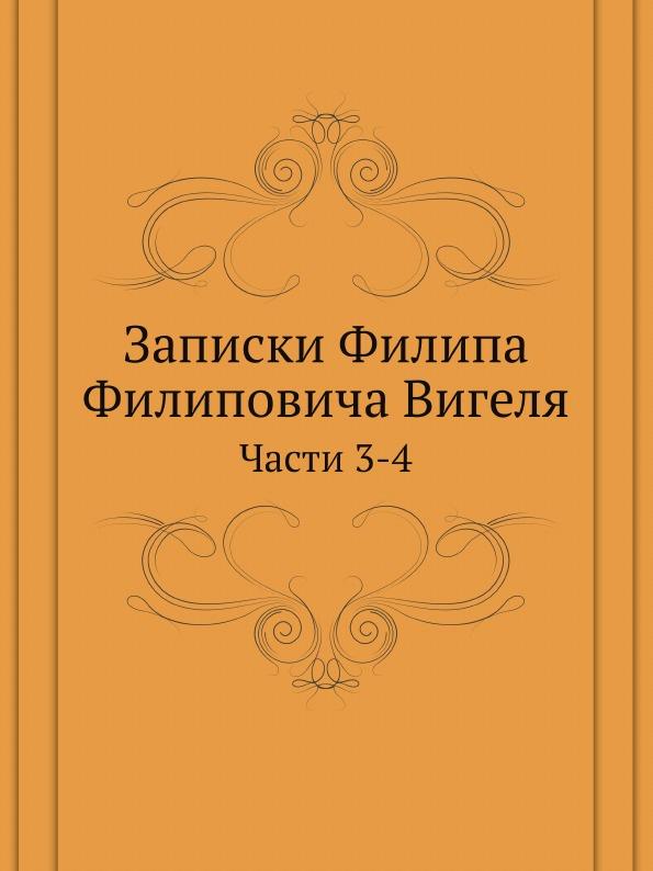 Неизвестный автор Записки Филипа Филиповича Вигеля. Части 3-4