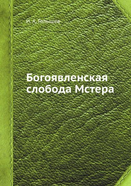 И. А. Голышев Богоявленская слобода Мстера