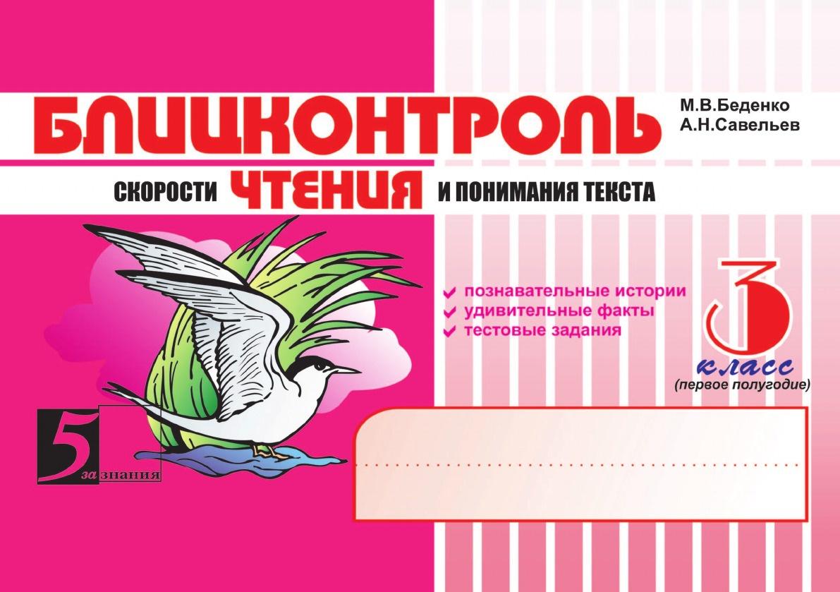 М.В. Беденко Блицконтроль скорости чтения и понимания текста: 3 класс, 1-е полугодие. Внеурочная деятельность