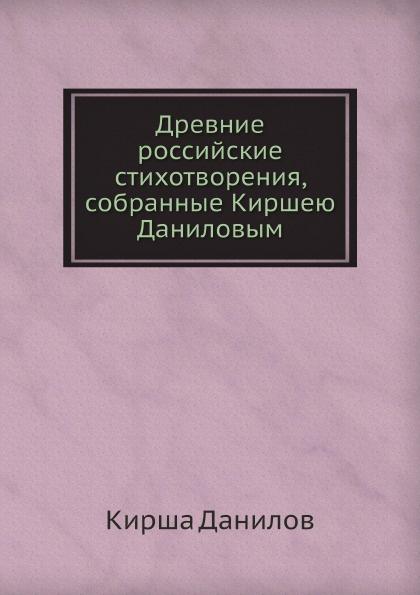 Кирша Данилов Древние российские стихотворения, собранные Киршею Даниловым