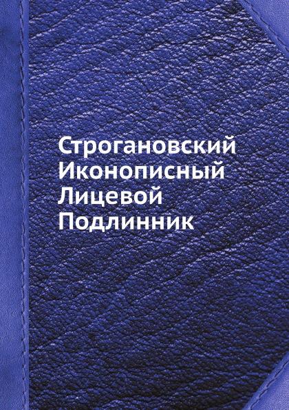 Неизвестный автор Строгановский Иконописный Лицевой Подлинник