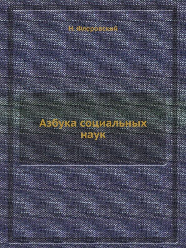 Н. Флеровский Азбука социальных наук