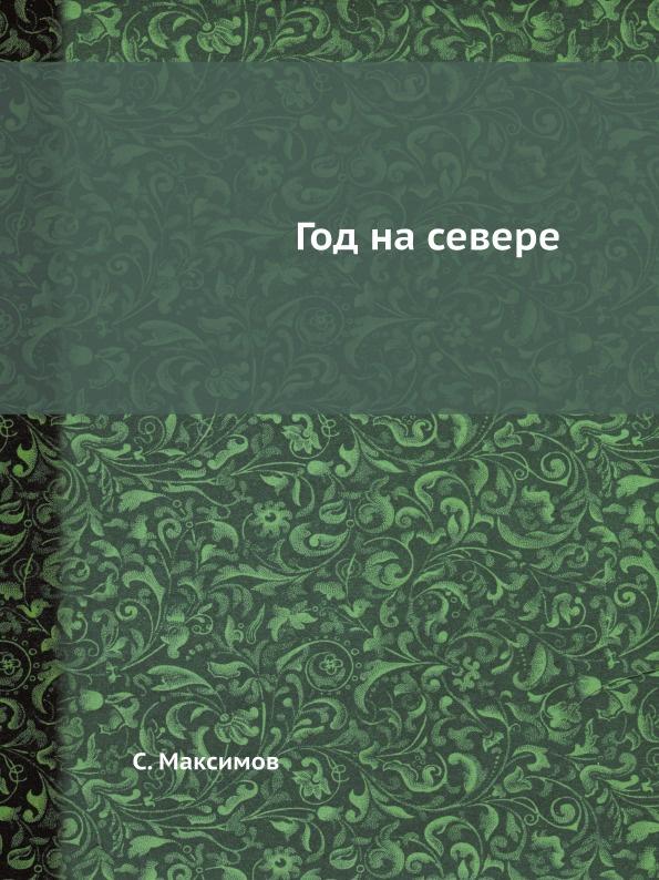 С. Максимов Год на севере