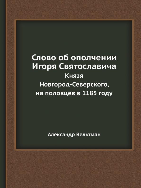 Слово об ополчении Игоря Святославича. Князя Новгород-Северского, на половцев в 1185 году