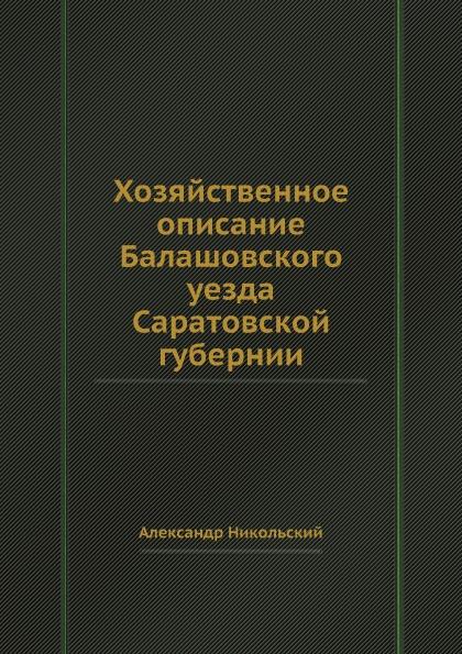 Хозяйственное описание Балашовского уезда Саратовской губернии