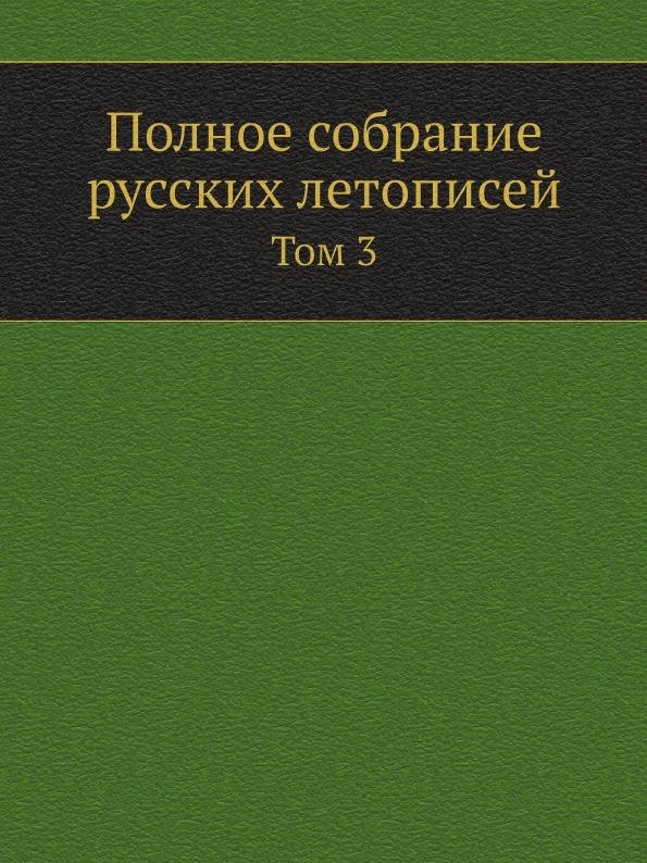 Полное собрание русских летописей. Том 3