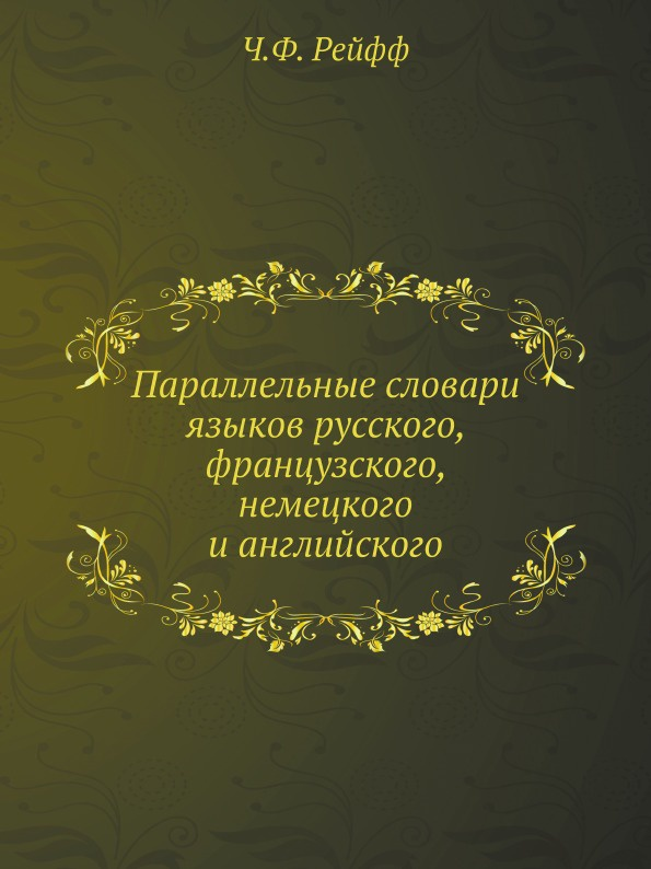 Ч.Ф. Рейфф Параллельные словари языков русского, французского, немецкого и английского