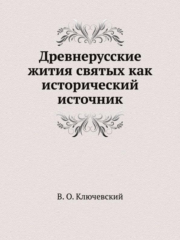 В. О. Ключевский Древнерусские жития святых как исторический источник