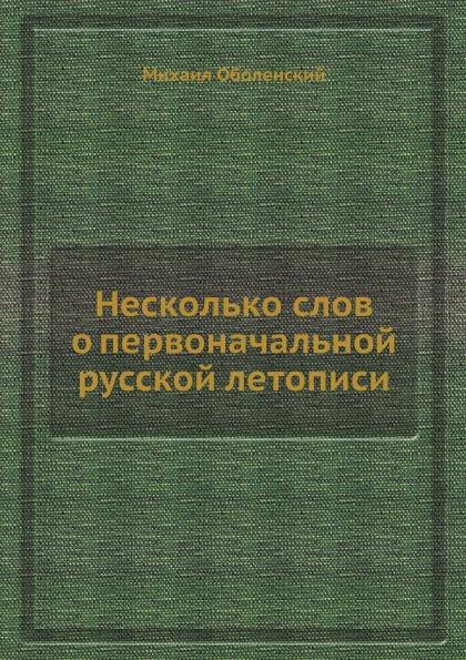 Несколько слов о первоначальной русской летописи
