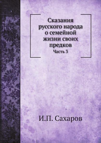 И.П. Сахаров Сказания русского народа о семейной жизни своих предков. Часть 3